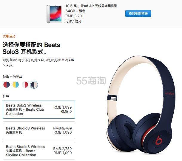 教育优惠!Apple 苹果 iPad Air 10.5 英寸平板电脑 低至3701元+Beats Solo3 Wireless 无线头戴式耳机 - 海淘优惠海淘折扣 55海淘网