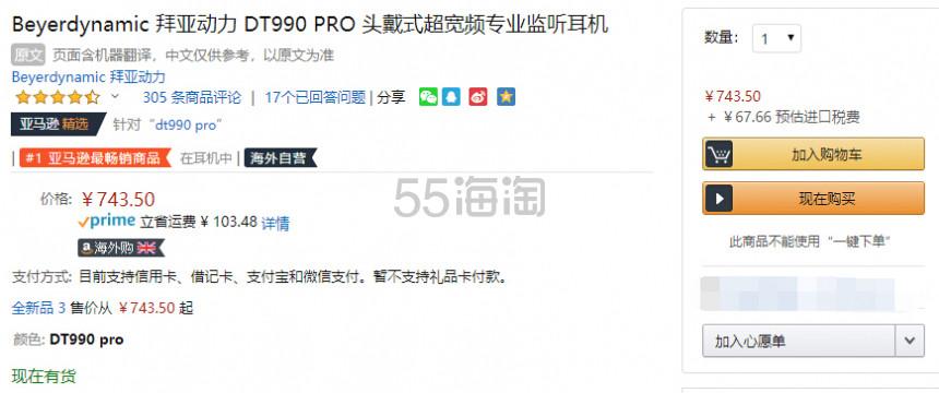 【中亚Prime会员】Beyerdynamic 拜亚动力 DT990 PRO 250欧姆 高保真开放式头戴耳机 到手价811元 - 海淘优惠海淘折扣|55海淘网