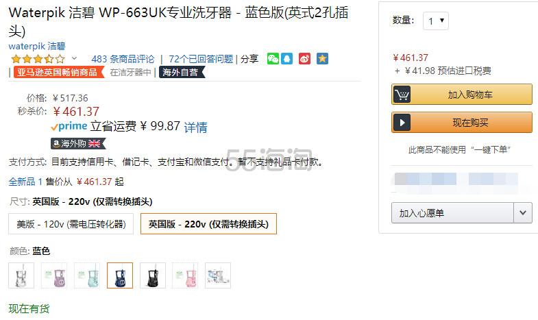 【中亚Prime会员】Waterpik 洁碧 WP-663UK 家用冲牙器水牙线 需用转换插头 到手价503元 - 海淘优惠海淘折扣|55海淘网