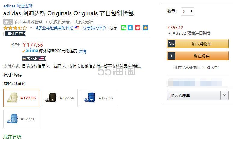 四色可选!【中亚Prime会员】Adidas originals 三叶草 节日包斜挎包