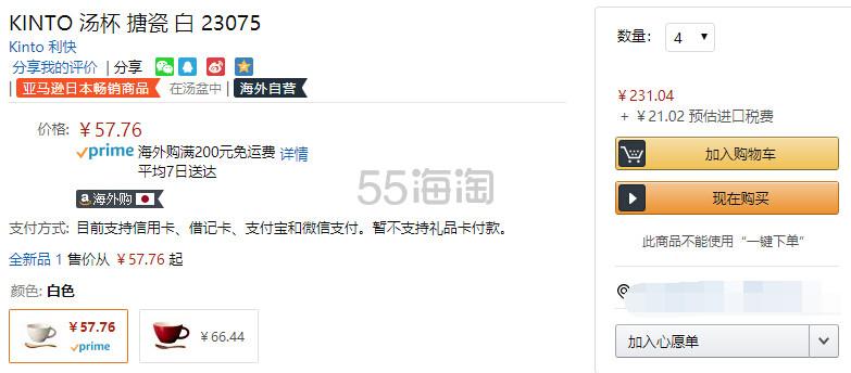 【中亚Prime会员】Kinto 白色陶瓷马克杯 带原木勺 450ml 到手价63元 - 海淘优惠海淘折扣|55海淘网