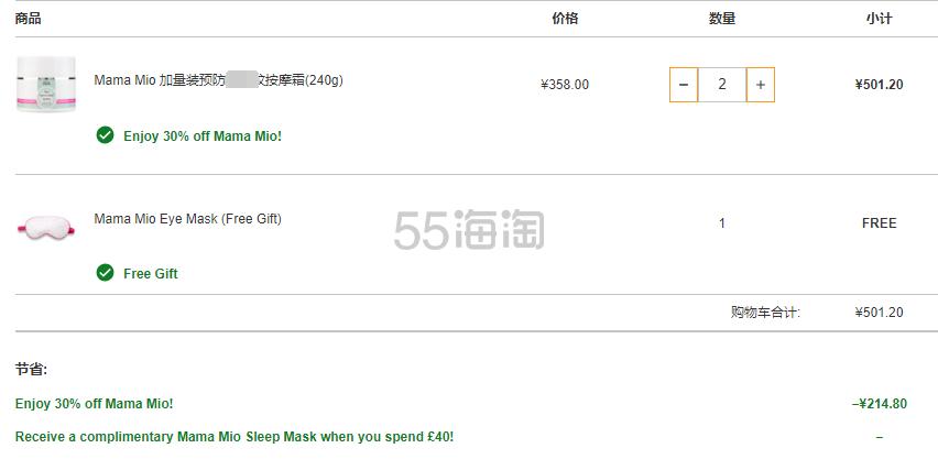 满额送眼罩!Mama Mio 妈妈米欧 孕期腹部按摩霜 加量装240g ¥250.6 - 海淘优惠海淘折扣|55海淘网