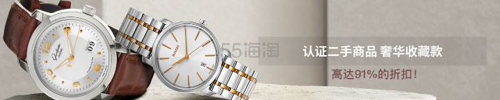 Ashford:精选多款精美二手腕表 包括 Rado 雷达、Edox 依度等品牌 低至0.9折! - 海淘优惠海淘折扣|55海淘网