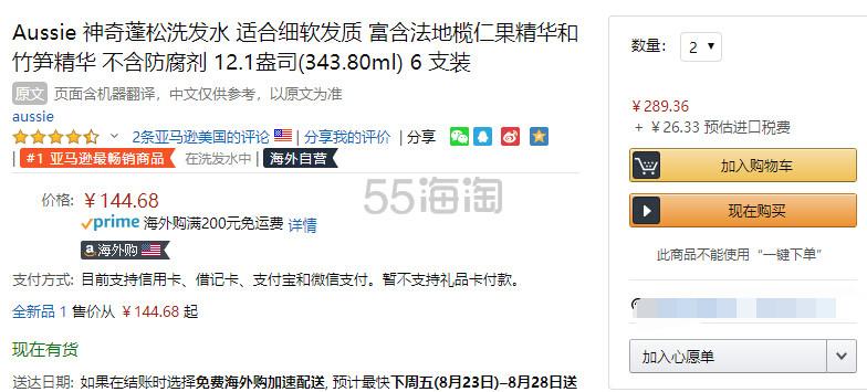 【中亚Prime会员】Aussie 袋鼠 神奇蓬松洗发水 360ml*6瓶装 到手价158元 - 海淘优惠海淘折扣|55海淘网