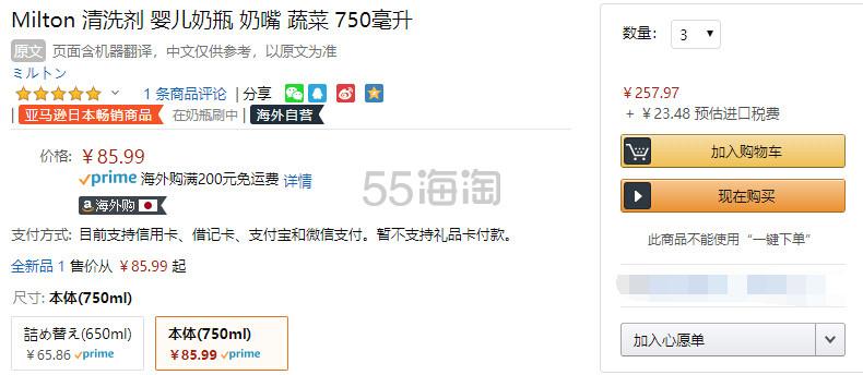 【中亚Prime会员】Milton 宝宝奶瓶果蔬餐具清洗液 750ml 到手价94元 - 海淘优惠海淘折扣|55海淘网