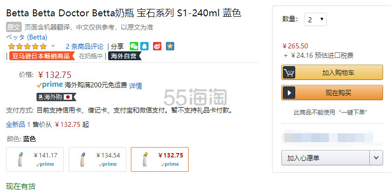 【中亚Prime会员】Betta 贝塔 S1 婴儿防呛防胀气宝石PPSU弧型奶瓶 240ml 到手价145元 - 海淘优惠海淘折扣 55海淘网