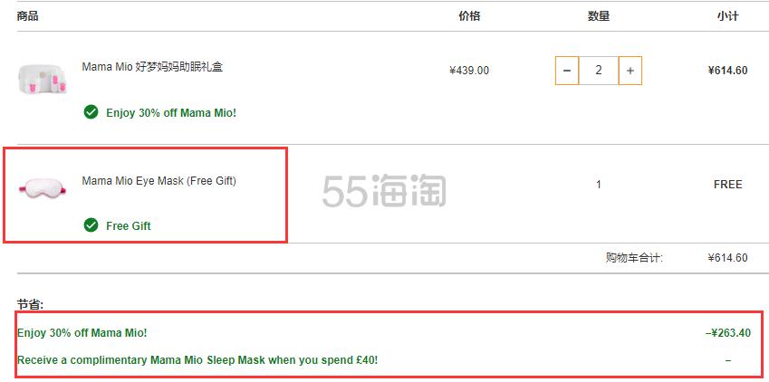 满额送眼罩!Mama Mio 好梦妈妈助眠礼盒 ¥307.3 - 海淘优惠海淘折扣 55海淘网