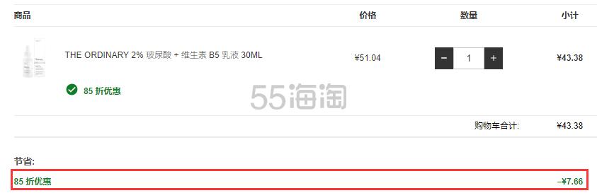The Ordinary 2%玻尿酸 + B5 保湿补水精华 30ml ¥43.4 - 海淘优惠海淘折扣|55海淘网