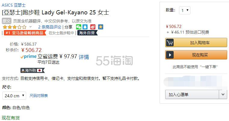 【中亚Prime会员】Asics 亚瑟士 Gel-Kayano 25 女士跑步鞋训练鞋 到手价553元 - 海淘优惠海淘折扣|55海淘网