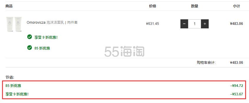 Omorovicza 薄荷泡沫洁面乳150ml×2支 ¥483.06 - 海淘优惠海淘折扣|55海淘网