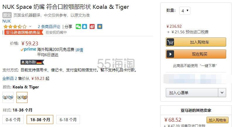 【中亚Prime会员】NUK 宝宝超软硅胶乳胶安抚奶嘴 考拉+老虎2个装 18-36个月