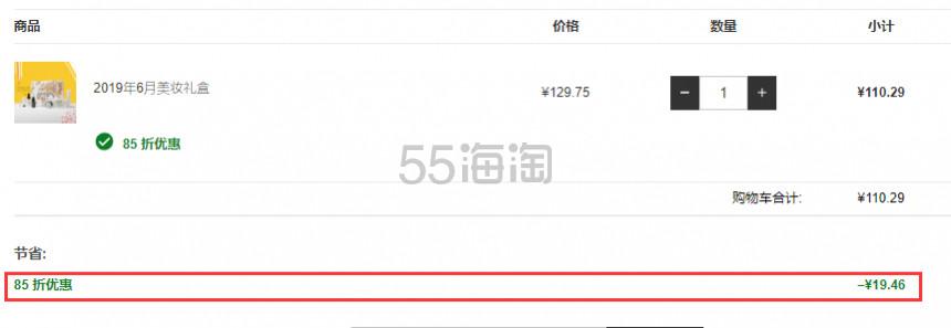 Lookfantastic 6月美妆礼盒 ¥110.3 - 海淘优惠海淘折扣 55海淘网