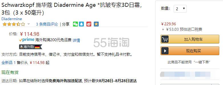 【中亚Prime会员】Diadermine 黛妍蒂芙 3D紧肤抗皱新生日霜 50ml*3瓶 到手价141元 - 海淘优惠海淘折扣 55海淘网