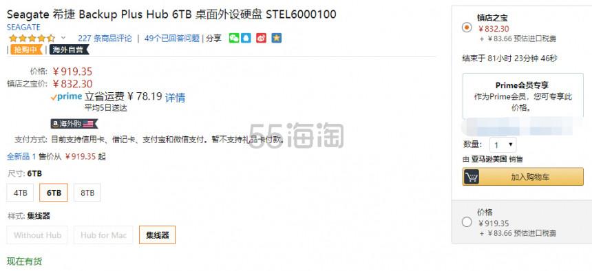 【中亚Prime会员】Seagate 希捷 USB 3.0 外置硬盘驱动器 6TB STEL6000100 到手价916元 - 海淘优惠海淘折扣|55海淘网