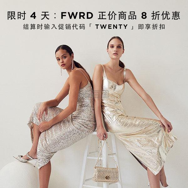 Forward 亚太区 正价商品 8 折优惠 - 海淘优惠海淘折扣|55海淘网