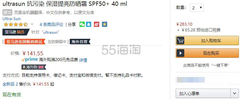 夏季必备!【中亚Prime会员】Ultrasun 优佳 反光小蓝盾水感高倍防晒乳 SPF50+ 40ml 到手价174元 - 海淘优惠海淘折扣|55海淘网
