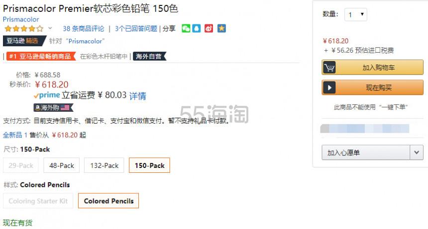 【中亚Prime会员】Prismacolor 三福 Premier 软芯彩色铅笔 150色 到手价674元 - 海淘优惠海淘折扣|55海淘网