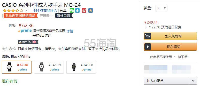 【中亚Prime会员】Casio 卡西欧 MQ-24 中性黑色防水手表 到手价68元 - 海淘优惠海淘折扣 55海淘网