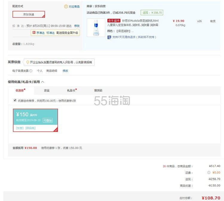白菜价!Mustela 妙思乐 保湿润肤乳 50ml ¥3.95 - 海淘优惠海淘折扣|55海淘网