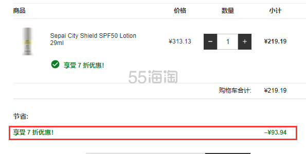 Sepai 西班牙品牌 City Shield 城市护盾防晒霜 29ml ¥219.19 - 海淘优惠海淘折扣 55海淘网