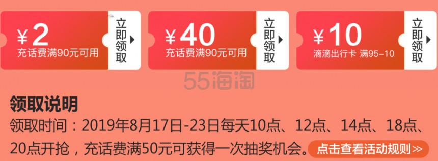 【APP端专享】京东:整点限量抢2~40元话费券 最高满99-40元 - 海淘优惠海淘折扣|55海淘网