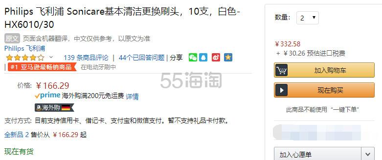 【中亚Prime会员】Philips Sonicare 飞利浦 白色基础清洁更换刷头 10只 HX6010/30 到手价181元 - 海淘优惠海淘折扣|55海淘网