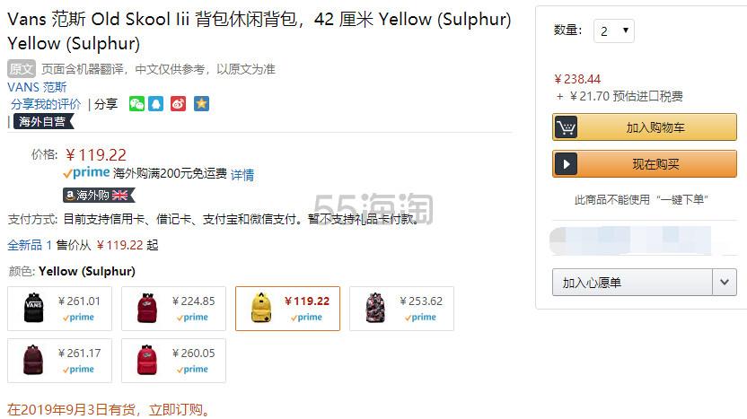 【中亚Prime会员】Vans 范斯 Old Skool III 双肩包背包 到手价130元 - 海淘优惠海淘折扣|55海淘网