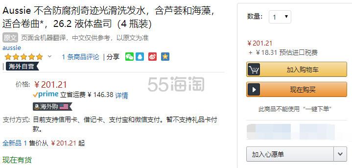 【中亚Prime会员】Aussie 袋鼠 滋润顺滑洗发水 778ml*4瓶 到手价220元 - 海淘优惠海淘折扣|55海淘网