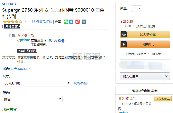 【中亚Prime会员】Superga Cotu 2750 经典时尚帆布鞋小白鞋