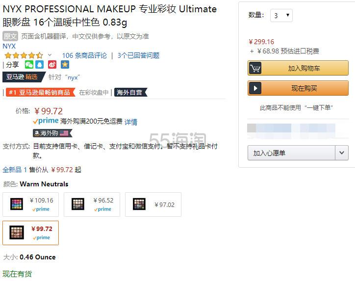 【中亚Prime会员】NYX 16色眼影盘 Warm Neutrals 香奈儿268平价替代 到手价123元 - 海淘优惠海淘折扣|55海淘网
