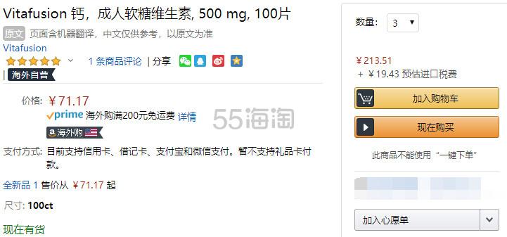 【中亚Prime会员】Vitafusion 成人钙+维生素软糖 100粒 到手价78元 - 海淘优惠海淘折扣|55海淘网