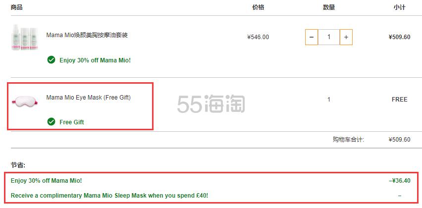 送眼罩!Mama Mio 焕颜美胸按摩油套装 ¥509.6 - 海淘优惠海淘折扣|55海淘网