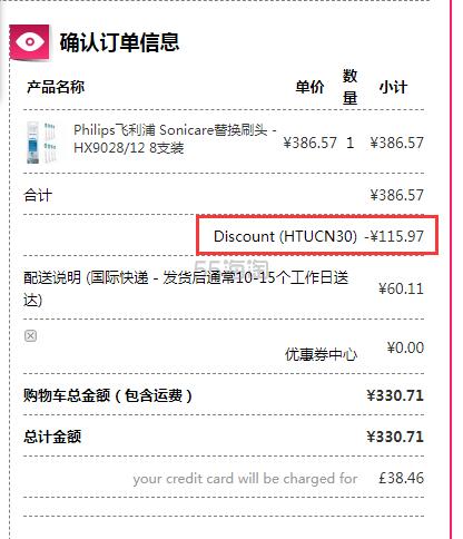 【55专享】Philips飞利浦 Sonicare 替换刷头 HX9028/12 8支装 ¥270.6 - 海淘优惠海淘折扣 55海淘网