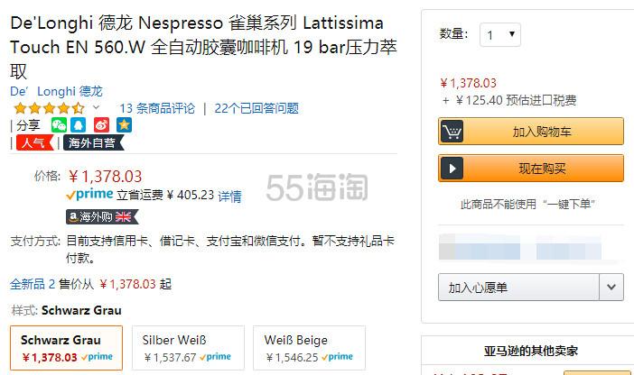 【中亚Prime会员】DeLonghi 德龙 Lattissima Touch EN560.B 全自动家用胶囊咖啡机 到手价1503元 - 海淘优惠海淘折扣|55海淘网