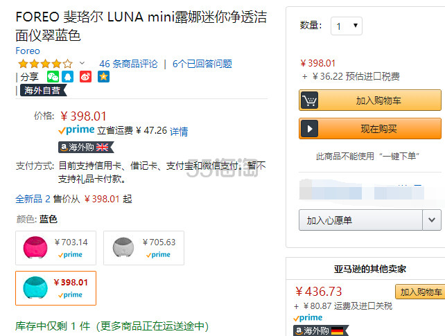 自用好价!【中亚Prime会员】FOREO Luna Mini 1代硅胶洁面仪 蓝色 到手价434元 - 海淘优惠海淘折扣|55海淘网