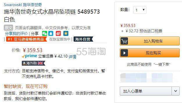【中亚Prime会员】Swarovski 施华洛世奇 镀玫瑰金色执子之手圆环项链 5489573 到手价392元 - 海淘优惠海淘折扣|55海淘网