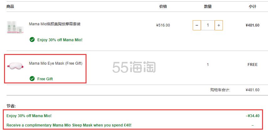 Mama Mio 妈妈米欧 焕颜美胸按摩霜套装 ¥481.6 - 海淘优惠海淘折扣|55海淘网
