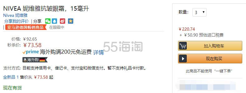 【中亚Prime会员】Nivea 妮维雅 肌源紧致修护抗皱眼霜 15ml 到手价91元 - 海淘优惠海淘折扣|55海淘网