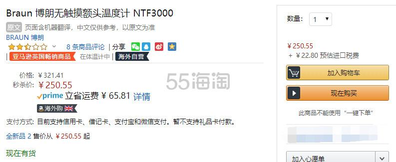 【中亚Prime会员】Braun 博朗 NTF3000 家用儿童红外线额温计 到手价273元 - 海淘优惠海淘折扣 55海淘网