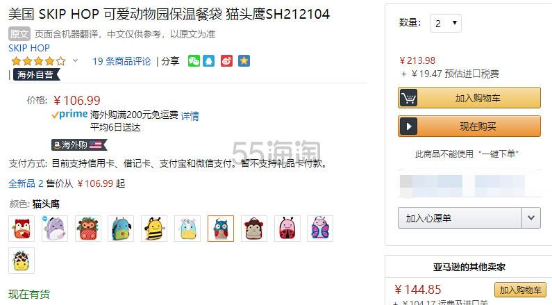 【中亚Prime会员】Skip Hop 可爱动物园保温午餐包儿童野餐包 到手价117元 - 海淘优惠海淘折扣|55海淘网