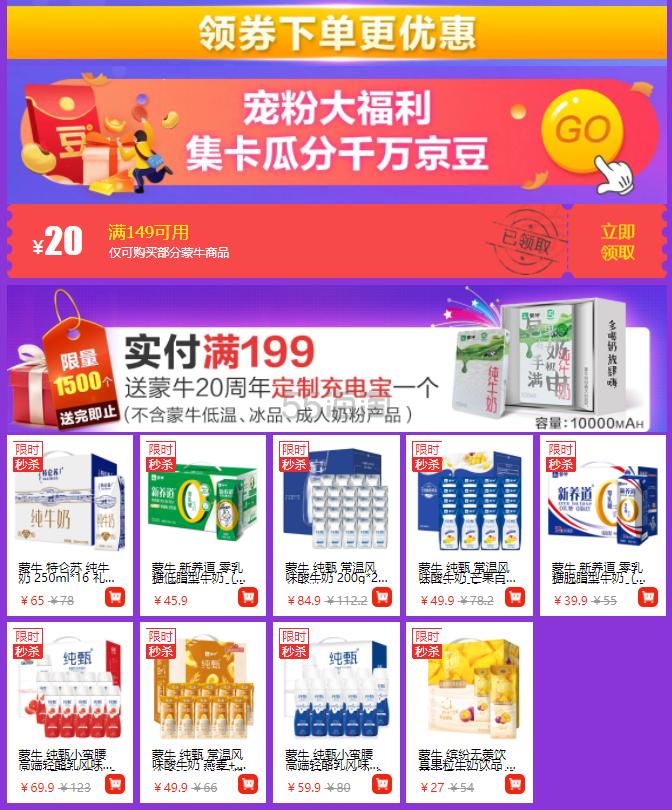 京东:蒙牛超级品牌日 12点抢半价神券+满149减20元 - 海淘优惠海淘折扣|55海淘网
