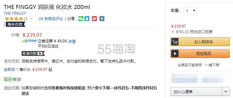 【中亚Prime会员】The Finggy 石井 酵母发酵液化妆水 200ml 到手价295元 - 海淘优惠海淘折扣|55海淘网