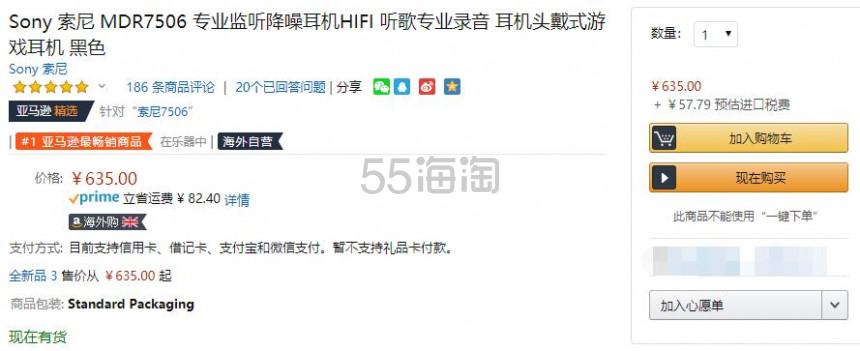 【中亚Prime会员】Sony 索尼 MDR7506 头戴式专业监听耳机 到手价693元 - 海淘优惠海淘折扣 55海淘网