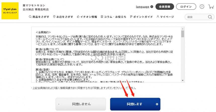 Matsukiyo(松本清):最新注册教程+下单攻略 5姐带你买买买 - 海淘优惠海淘折扣 55海淘网