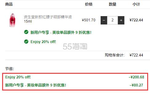 8折+新人9折!Shiseido 资生堂 新款红妍眼部精华 15ml ¥361.3 - 海淘优惠海淘折扣|55海淘网