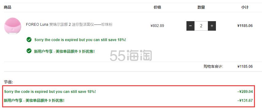 凑单最高享5.8折!FOREO LUNA mini2 露娜声波洗脸仪 多色可选 ¥593 - 海淘优惠海淘折扣|55海淘网