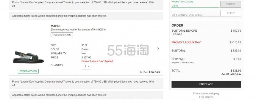 MARNI 孔雀绿色凉鞋 7.5(约4,572元) - 海淘优惠海淘折扣|55海淘网
