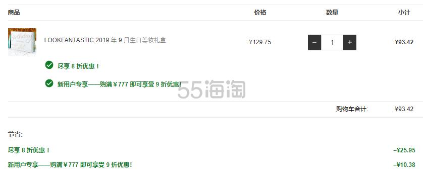 Lookfantastic 9月美妆礼盒 ¥93.5 - 海淘优惠海淘折扣|55海淘网