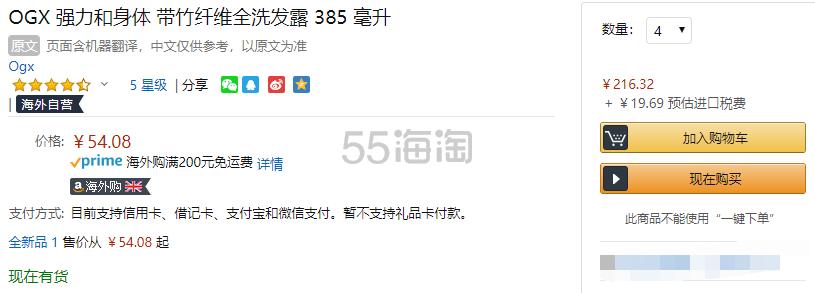 【中亚Prime会员】OGX 竹子强韧丰满无硅油洗发水 385ml 到手价59元 - 海淘优惠海淘折扣|55海淘网