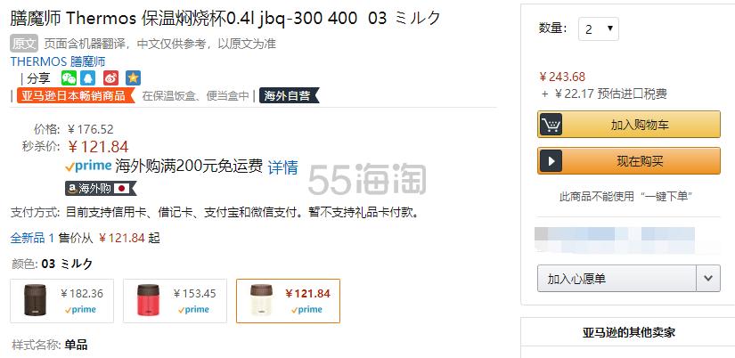 【中亚Prime会员】Thermos 膳魔师 JBQ-400 真空不锈钢焖烧罐/焖烧杯 奶油白色 400ml 到手价133元 - 海淘优惠海淘折扣 55海淘网